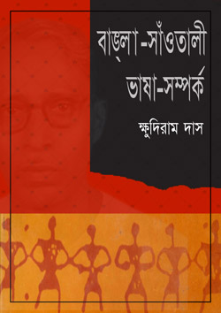 bangla-santali-vasa-samparko